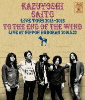 "KAZUYOSHI SAITO LIVE TOUR 2015-2016 ""風の果てまで"" Live at 日本武道館 2016.5.22【Blu-ray】"