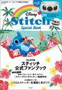 STiTCH SPECIAL BOOK
