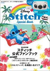 【楽天ブックスならいつでも送料無料】Stitch Special Book
