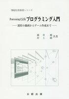 Processingによるプログラミング入門