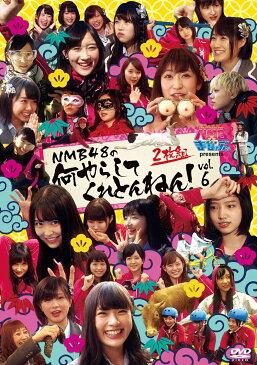 NMBとまなぶくん presents NMB48の何やらしてくれとんねん!vol.6 [ NMB48 ]