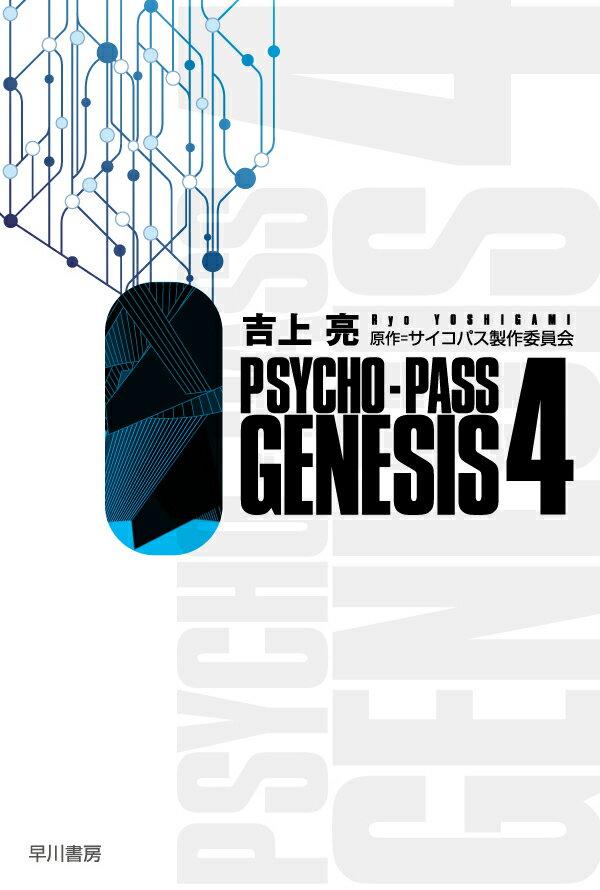 PSYCHO-PASS GENESIS 4画像