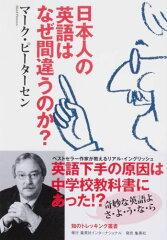 【楽天ブックスならいつでも送料無料】日本人の英語はなぜ間違うのか? [ マーク・ピーターセン ]