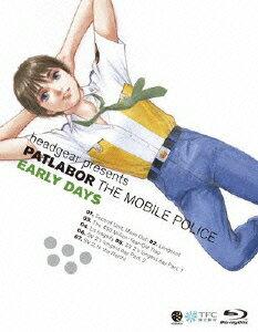 機動警察パトレイバー アーリーデイズ【Blu-ray】