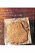 """【送料無料】まいにち食べたい""""ごはんのような""""クッキーとクラッカーの本 [ なかしましほ ]"""