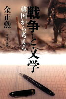 戦争と文学