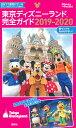 東京ディズニーランド完全ガイド 2019-2020 (Disney in Pocket) [ 講談社 ]