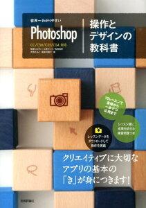世界一わかりやすいPhotoshop操作とデザインの教科書 [ 柘植ヒロポン ]