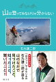 NHKラジオ「山カフェ」でおなじみの石丸謙二郎が語る山のなかで見つけたこと、知ったこと、驚いたこと!!
