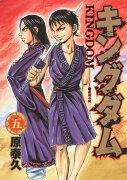 キングダム(5) (ヤングジャンプコミックス)