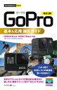 今すぐ使えるかんたんmini GoPro 基本&応用 撮影ガイド[改訂2版] [ ナイスク ]