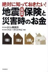 【送料無料】絶対に知っておきたい!地震火災保険と災害時のお金