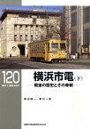 横浜市電(下) 戦後の歴史とその車輌 (RM LIBRARY) [ 岡田誠一(鉄道) ]