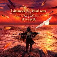 進撃の軌跡 (初回限定盤 CD+Blu-ray)