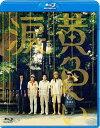 黄色い涙【Blu-ray】 [...
