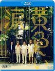黄色い涙【Blu-ray】 [ 二宮和也 ]
