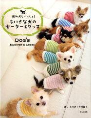 【楽天ブックスならいつでも送料無料】ちいさな犬のセーターとグッズ [ ほしみつき ]