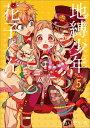 地縛少年花子くん(5) (Gファンタジーコミックス) [ あ...