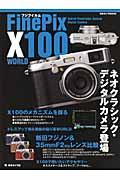 【送料無料】フジフイルムFinePix X100 WORLD
