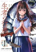 生者の行進Revenge 1