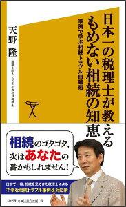 【楽天ブックスならいつでも送料無料】日本一の税理士が教えるもめない相続の知恵 [ 天野隆 ]