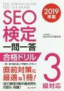 SEO検定一問一答合格ドリル3級対応(2019年版) [ 全日本SEO協会 ]