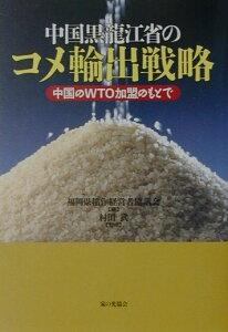 【送料無料】中国黒龍江省のコメ輸出戦略