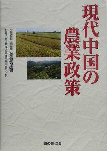 【送料無料】現代中国の農業政策