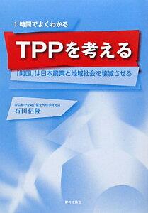 【送料無料】TPPを考える [ 石田信隆 ]