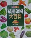 家庭菜園大百科 カラー版 [ 板木利隆 ]