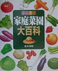 【送料無料】家庭菜園大百科