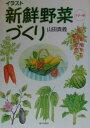 イラスト新鮮野菜づくり カラー版 [ 山田貴義 ]