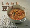 【送料無料】しあわせ豆料理