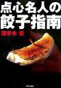 【送料無料】点心名人の餃子指南 [ 茂手木章 ]