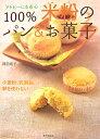 【送料無料】100%米粉のパン&お菓子