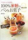 【送料無料】100%米粉のパン&お菓子(2(野菜たっぷり編))