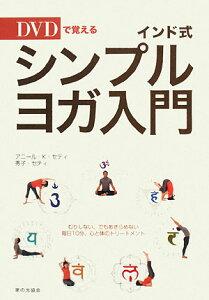 【送料無料】DVDで覚えるインド式シンプル・ヨガ入門 [ アニール・クマー・セティ ]