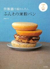 【送料無料】炊飯器で超かんたんふんわり米粉パン
