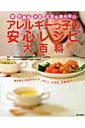 【送料無料】アレルギーっ子の安心レシピ大百科 [ カノウユミコ ]