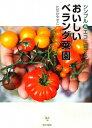 【送料無料】おいしいベランダ菜園