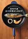浜内千波お魚料理はじめます