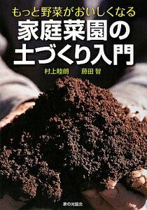 【送料無料】家庭菜園の土づくり入門 [ 村上睦朗 ]