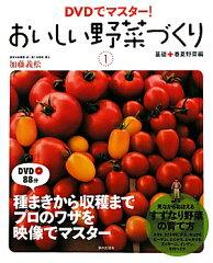 【送料無料】おいしい野菜づくり(1(基礎+春夏野菜編))