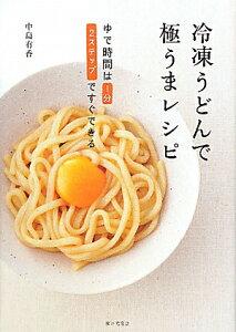 【送料無料】冷凍うどんで極うまレシピ [ 中島有香 ]