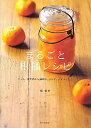 【送料無料】まるごと柑橘レシピ