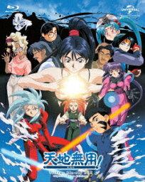 天地無用!劇場版 Trilogy Blu-ray BOX(スペシャルプライス版)