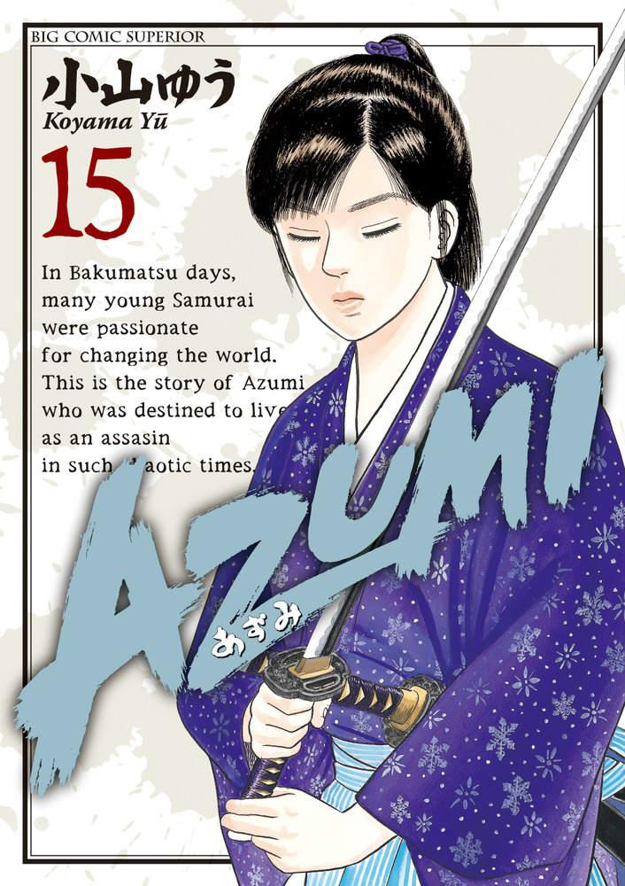 AZUMI-あずみー(15)