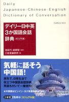 デイリー日中英3か国語会話辞典カジュアル版