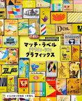 マッチ・ラベル 1950s-70s グラフィックス 高度経済成長期の広告マッチラベルデザイン集 [ たるみ燐寸博物館 小野 隆弘 ]