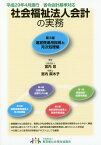 社会福祉法人会計の実務(第3編)改訂第2版 運営費運用指導と月次処理編 [ 宮内忍 ]